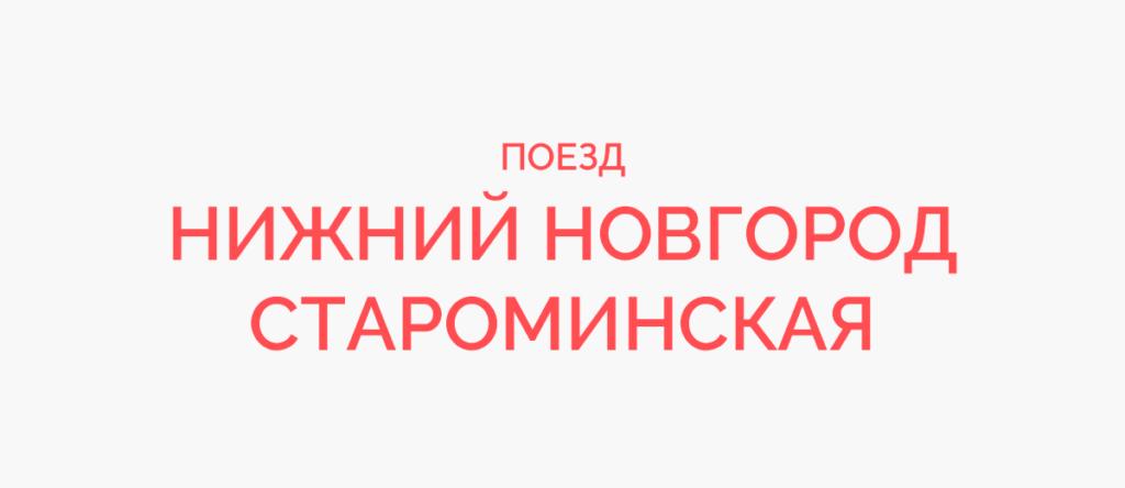 Поезд Нижний Новгород - Староминская