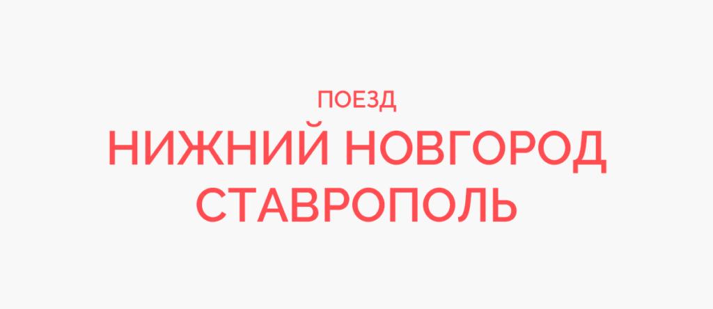 Поезд Нижний Новгород - Ставрополь
