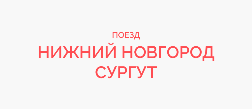 Поезд Нижний Новгород - Сургут