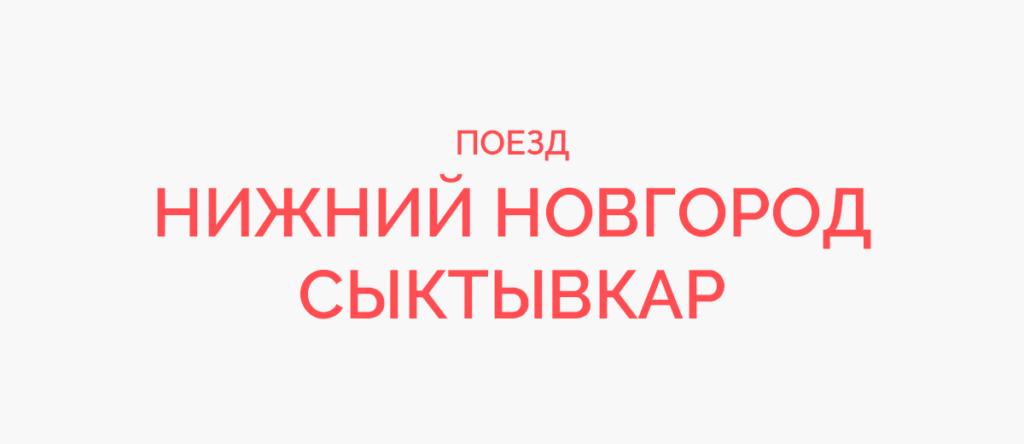 Поезд Нижний Новгород - Сыктывкар