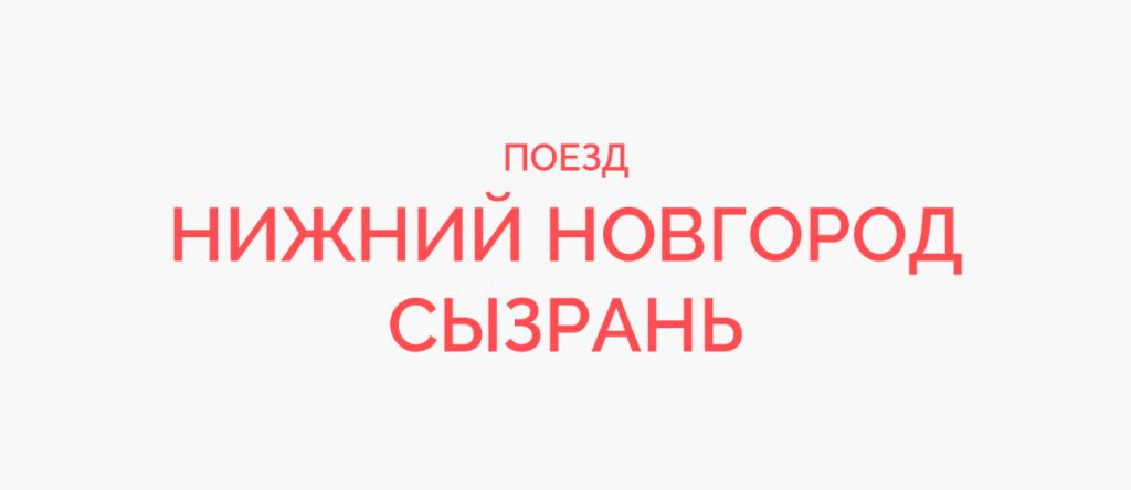 Поезд Нижний Новгород - Сызрань