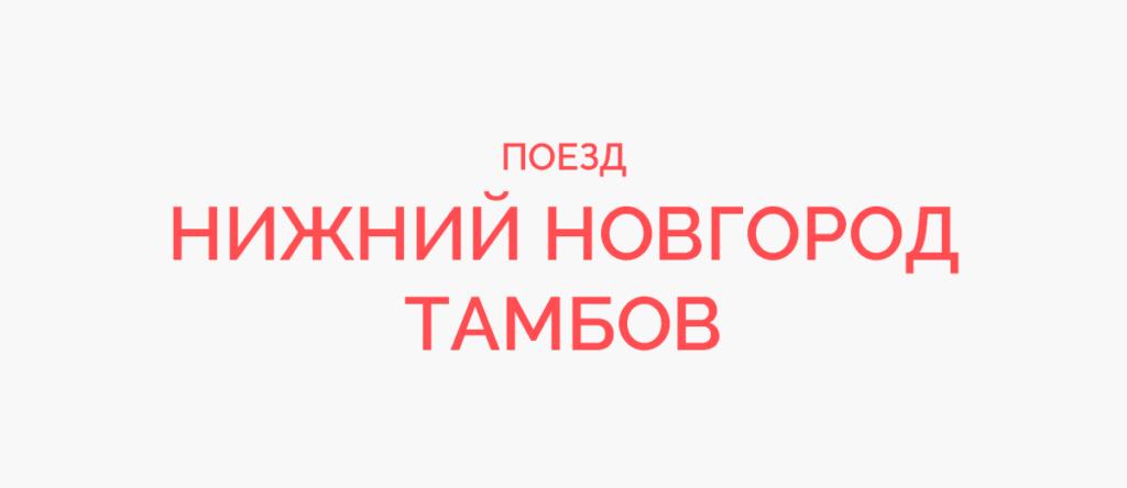Поезд Нижний Новгород - Тамбов