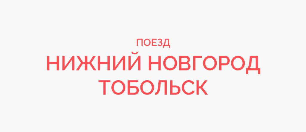 Поезд Нижний Новгород - Тобольск
