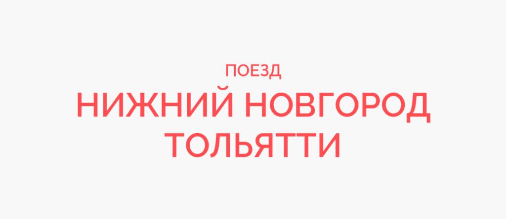 Поезд Нижний Новгород - Тольятти