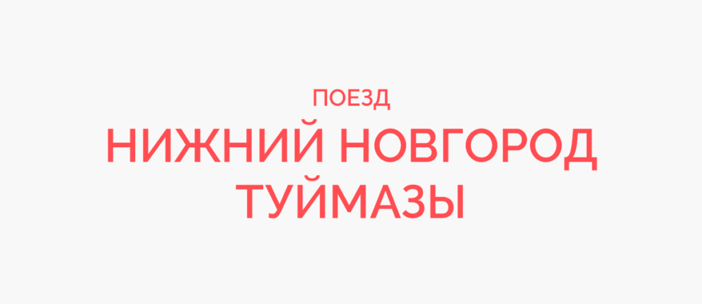 Поезд Нижний Новгород - Туймазы