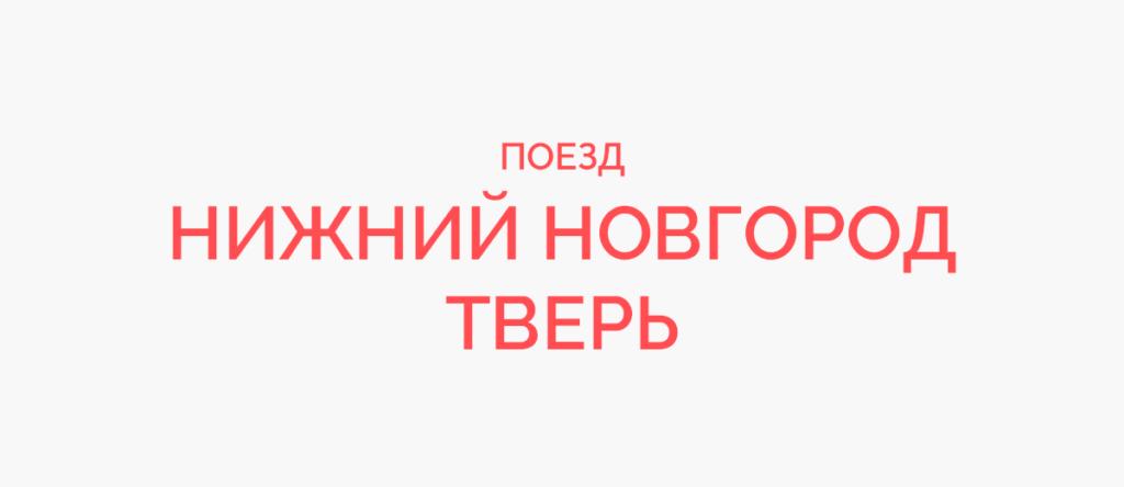 Поезд Нижний Новгород - Тверь