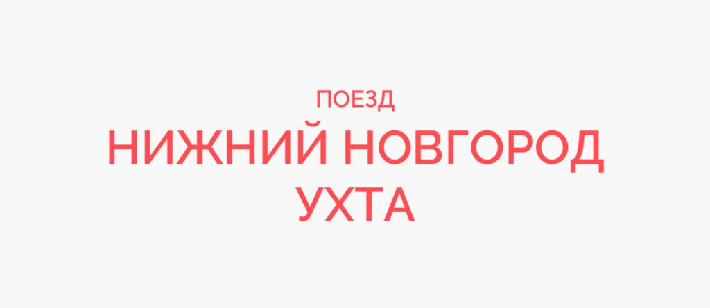 Поезд Нижний Новгород - Ухта
