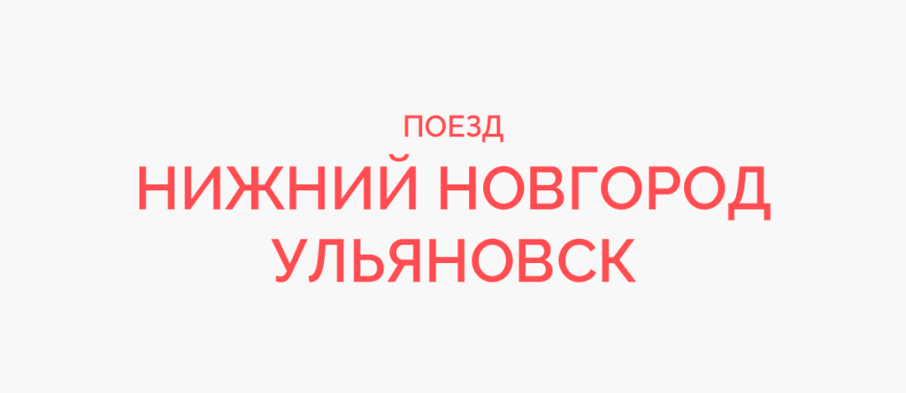 Поезд Нижний Новгород - Ульяновск