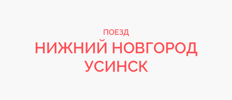 Поезд Нижний Новгород - Усинск расписание 2021, купить ...