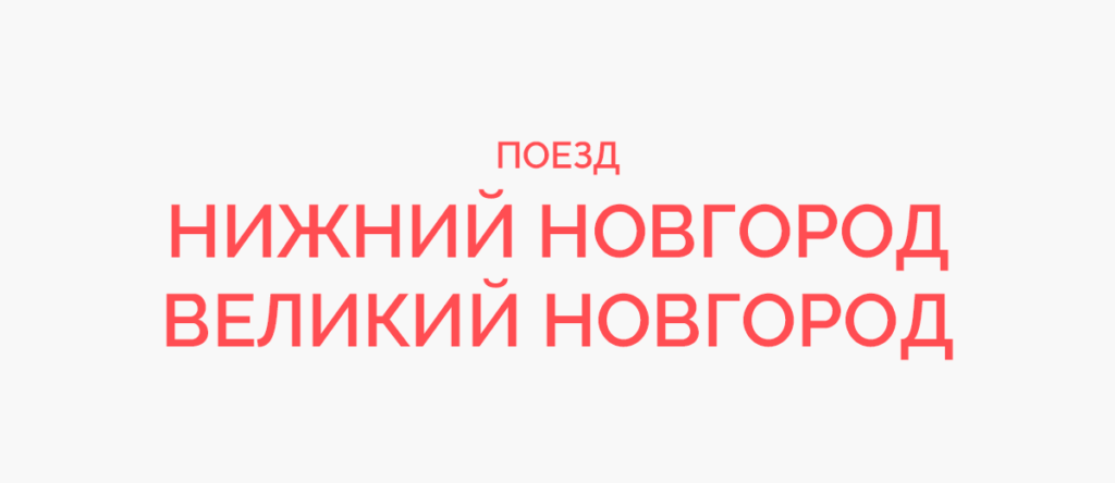 Поезд Нижний Новгород - Великий Новгород