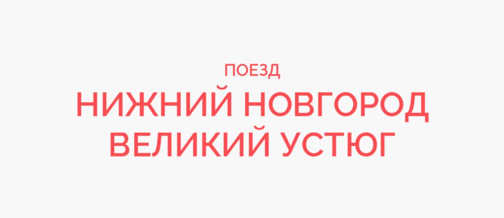 Поезд Нижний Новгород - Великий Устюг