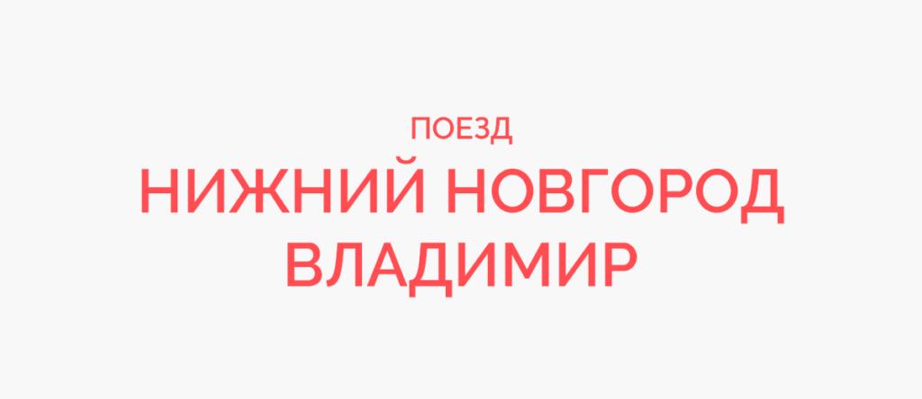 Поезд Нижний Новгород - Владимир