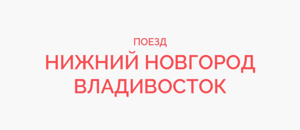 Поезд Нижний Новгород - Владивосток