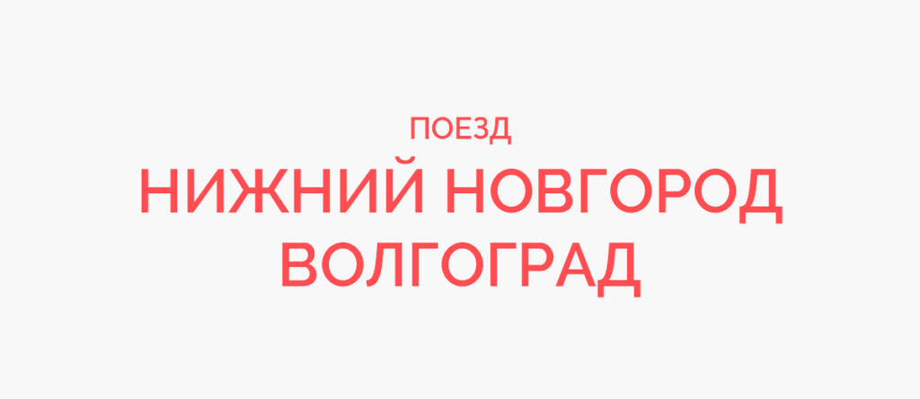 Поезд Нижний Новгород - Волгоград