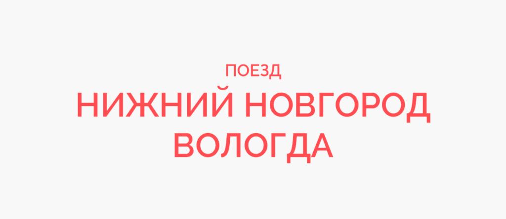 Поезд Нижний Новгород - Вологда