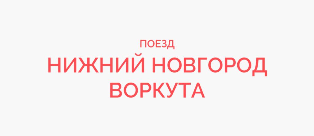 Поезд Нижний Новгород - Воркута