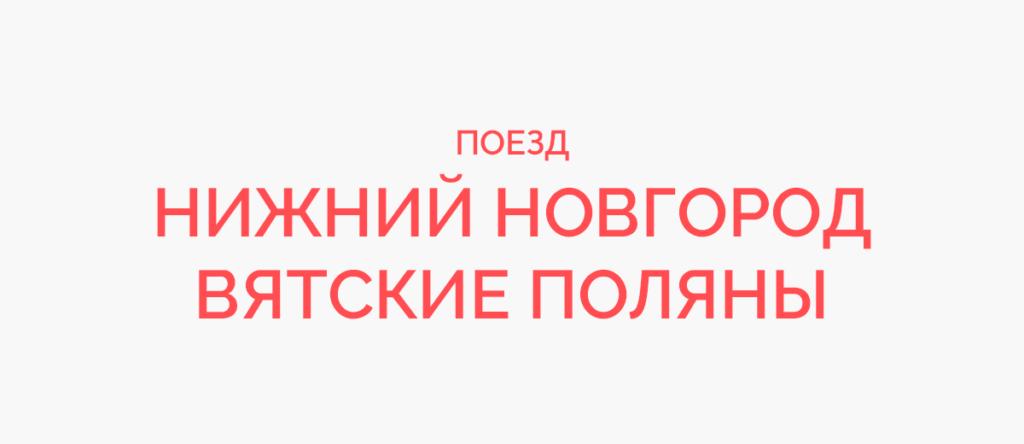Поезд Нижний Новгород - Вятские Поляны