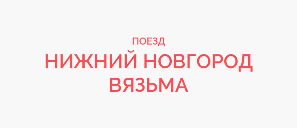Поезд Нижний Новгород - Вязьма
