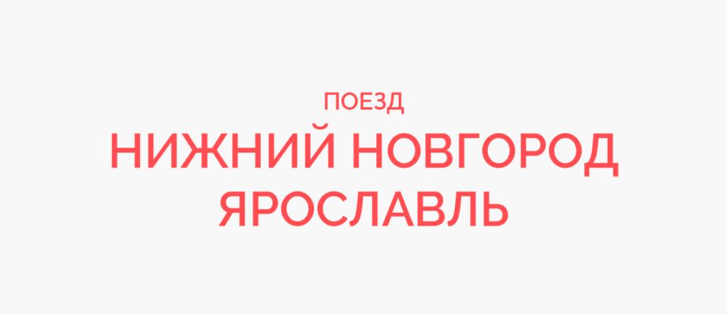 Поезд Нижний Новгород - Ярославль