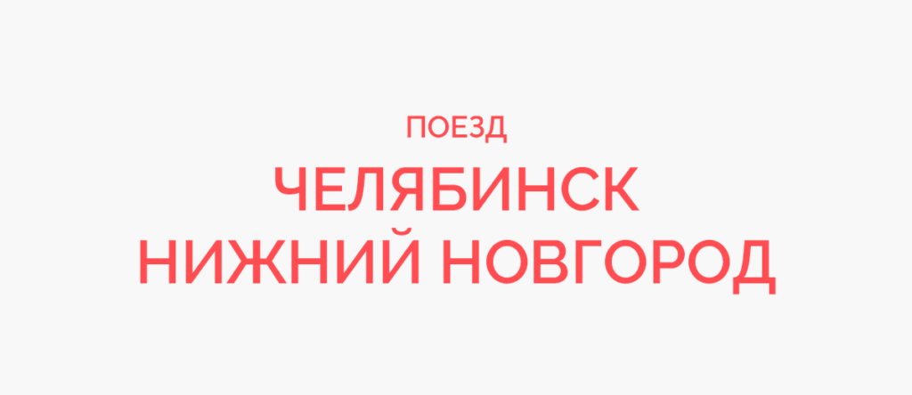 Поезд Челябинск - Нижний Новгород