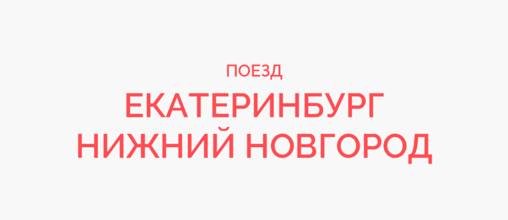 Поезд Екатеринбург - Нижний Новгород