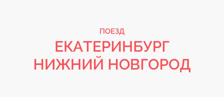 Поезд Екатеринбург - Нижний Новгород расписание 2021 ...