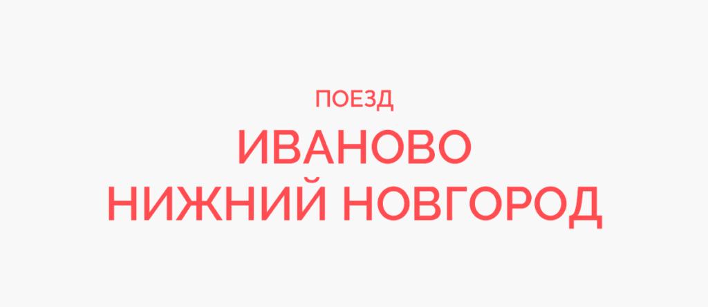 Поезд Иваново - Нижний Новгород
