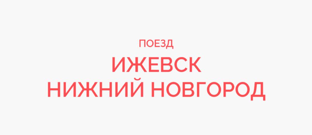 Поезд Ижевск - Нижний Новгород