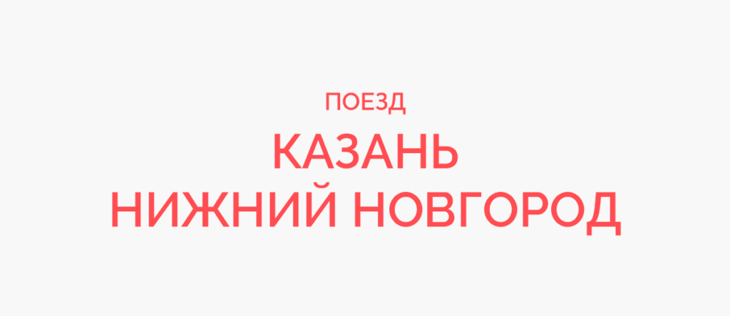 Поезд Казань - Нижний Новгород