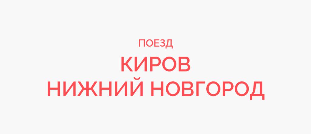 Поезд Киров - Нижний Новгород