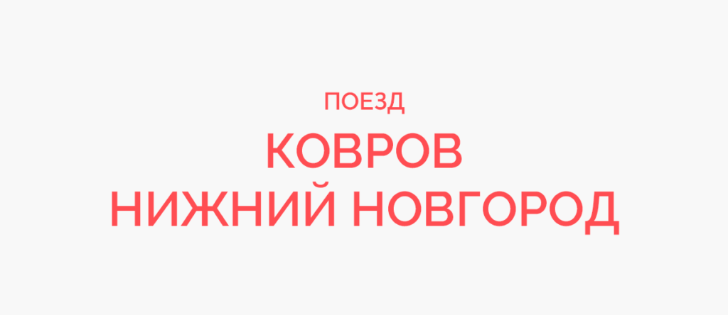 Поезд Ковров - Нижний Новгород