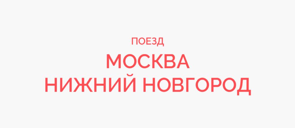 Поезд Москва - Нижний Новгород