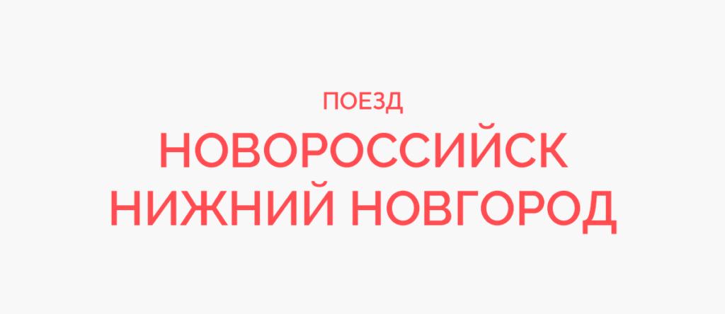 Поезд Новороссийск - Нижний Новгород