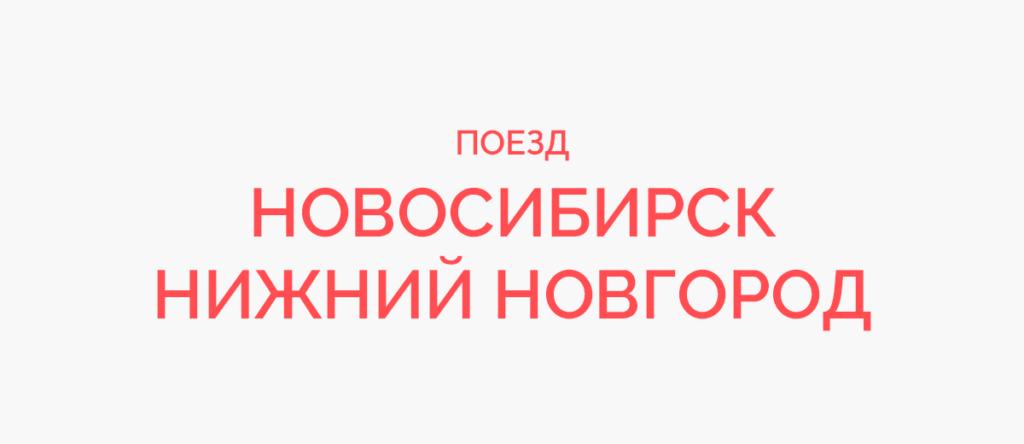 Поезд Новосибирск - Нижний Новгород