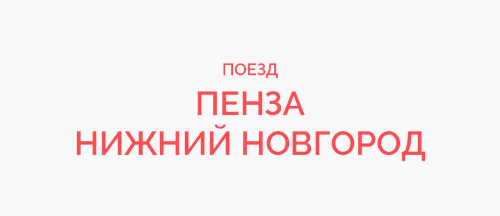 Поезд Пенза - Нижний Новгород