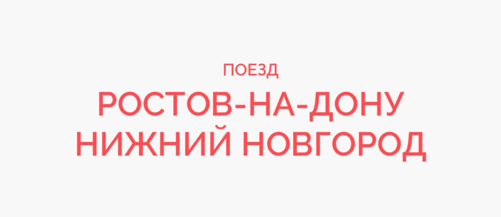 Поезд Ростов-на-Дону - Нижний Новгород
