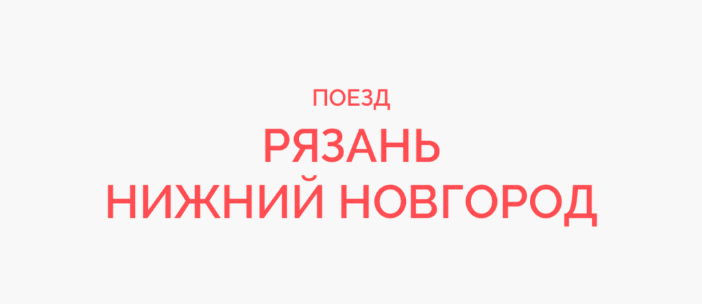 Поезд Рязань - Нижний Новгород