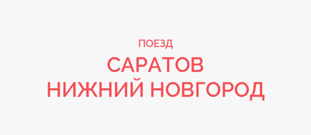 Поезд Саратов - Нижний Новгород