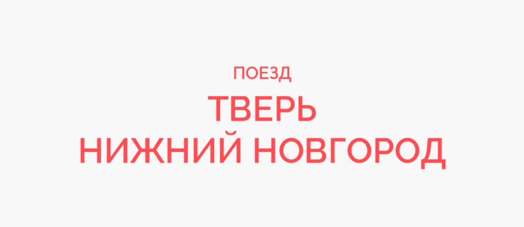 Поезд Тверь - Нижний Новгород