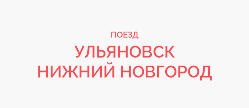 Поезд Ульяновск - Нижний Новгород