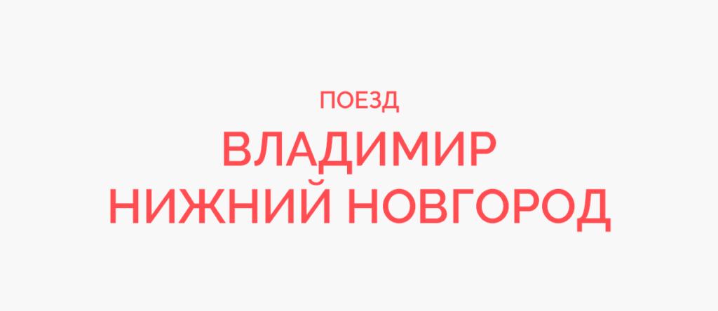 Поезд Владимир - Нижний Новгород
