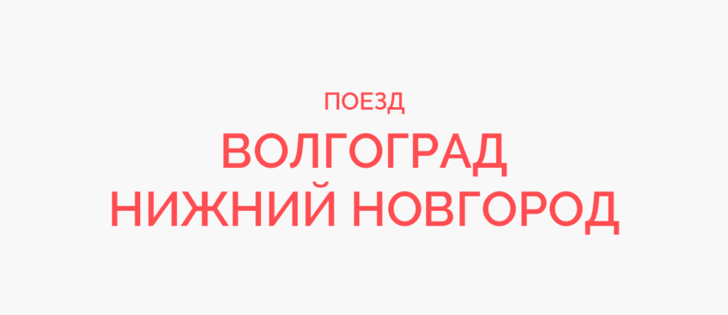 volgograd-nizhnij-novgorod