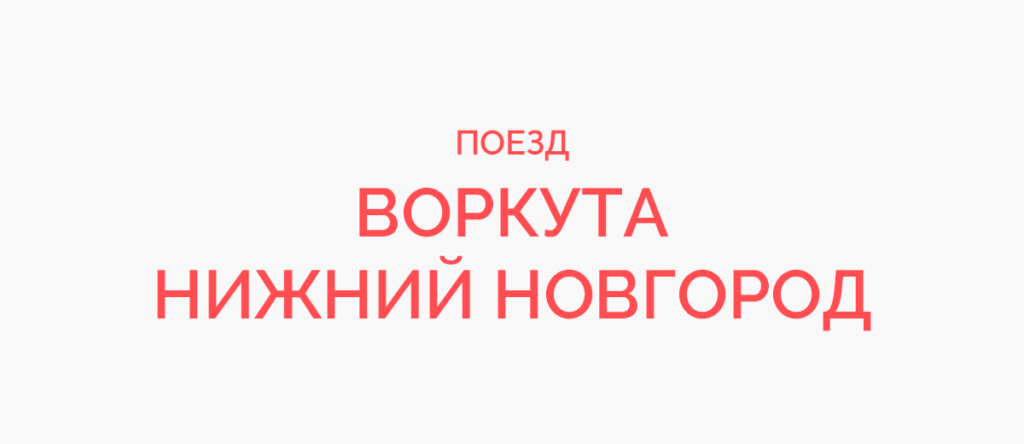 Поезд Воркута - Нижний Новгород