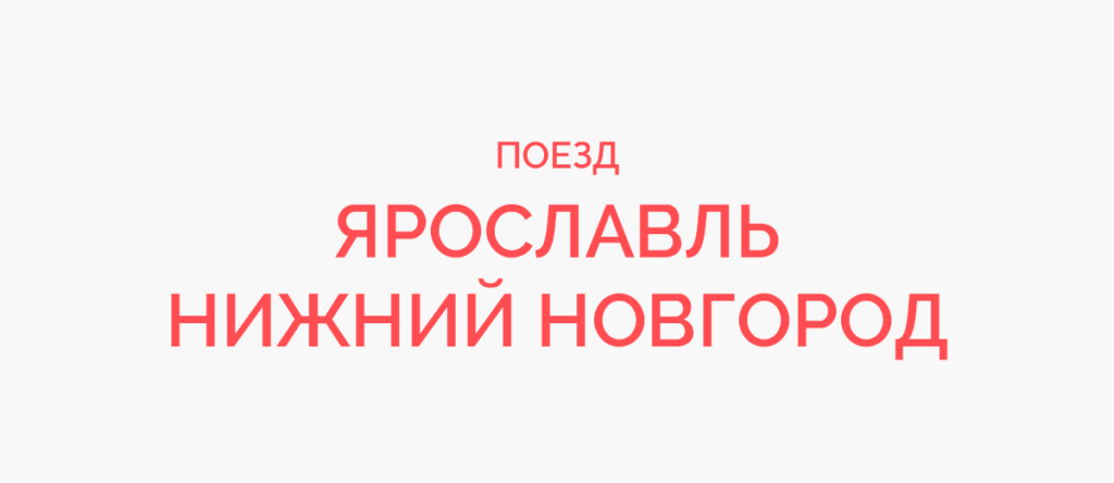 Поезд Ярославль - Нижний Новгород